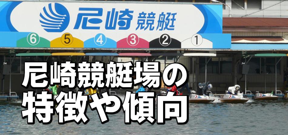 尼崎競艇場の特徴や傾向