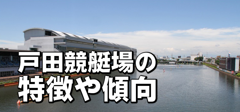 戸田競艇場の特徴や傾向