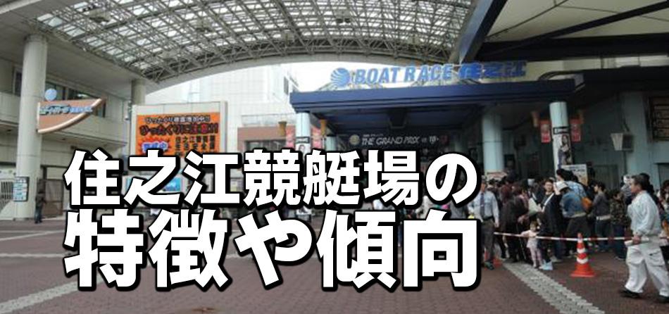 住之江競艇場の特徴や傾向