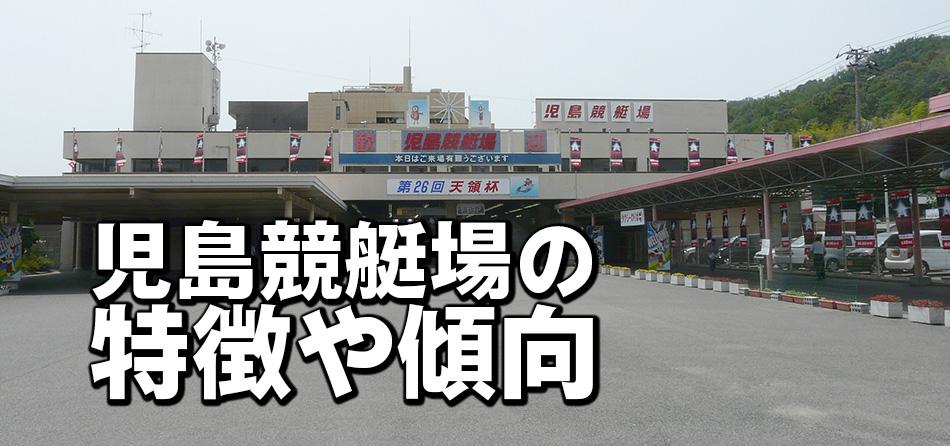 児島競艇場の特徴と傾向