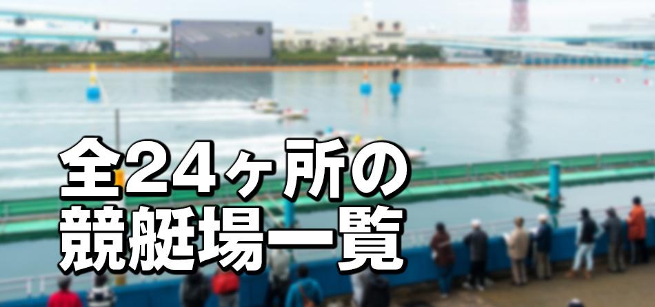 全国24か所の競艇場