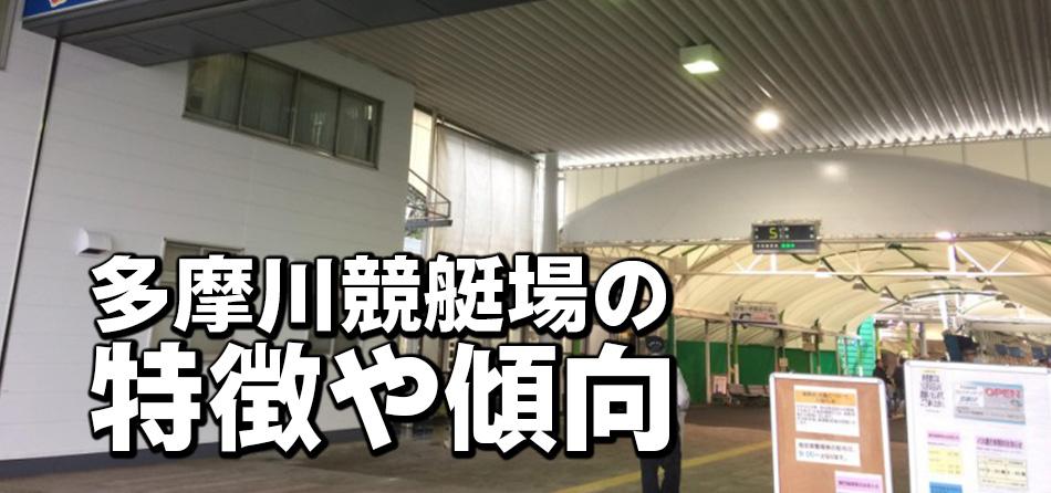 多摩川競艇場の特徴や傾向