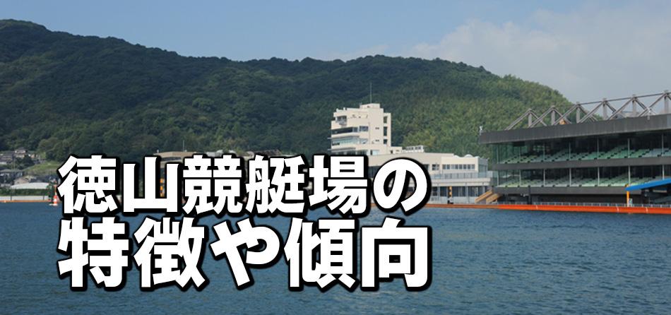 徳山競艇場の特徴や傾向