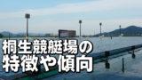 徳山競艇特徴
