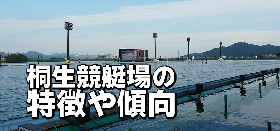 桐生競艇場の特徴や傾向