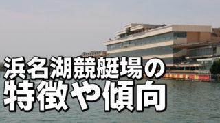 浜名湖競艇 特徴