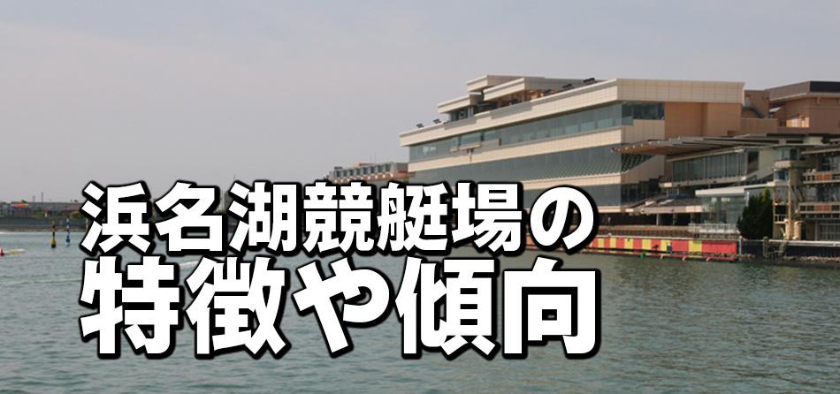 浜名湖競艇場の特徴や傾向
