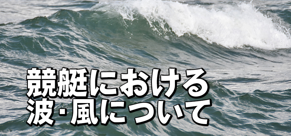 競艇における波・風などの天候条件