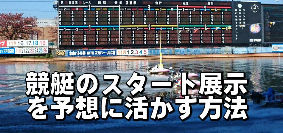 競艇のスタート展示 を予想に活かす方法