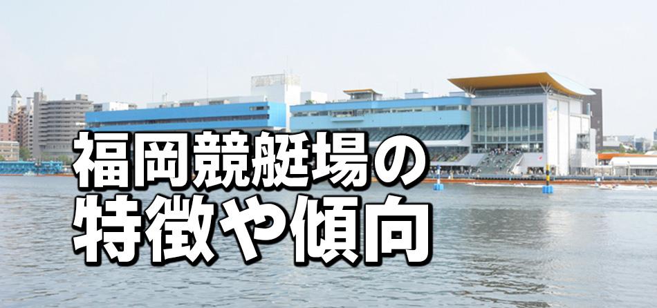 福岡競艇場の特徴や傾向