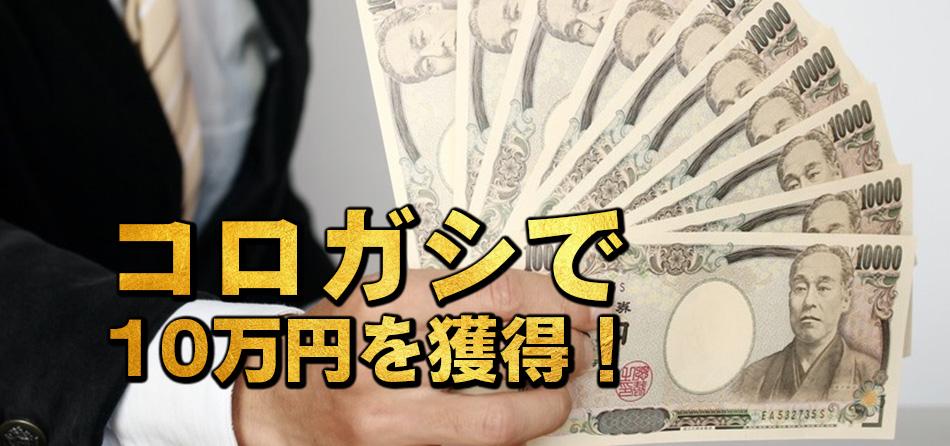 コロガシで10万円を獲得!